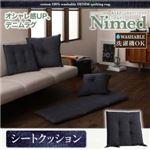 シートクッション【Nimed】コットン100% 洗えるデニムキルティング【Nimed】ニームド
