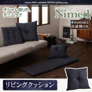 クッション【Nimed】コットン100% 洗えるデニムキルティング【Nimed】ニームド リビングクッションの詳細を見る