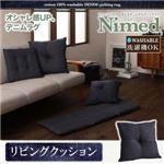 リビングクッション【Nimed】コットン100% 洗えるデニムキルティング【Nimed】ニームド