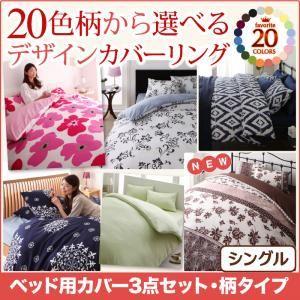 布団カバーセット シングル リーフ柄×グレー 20色柄から選べる!デザインカバーリングシリーズ ベッド用カバー3点セットの詳細を見る