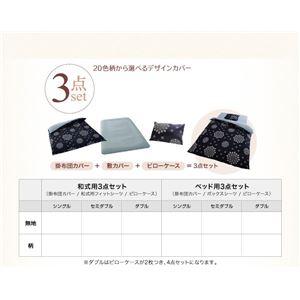 布団カバーセット 3点セット シングル【ベッド...の紹介画像2