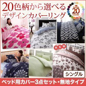 布団カバーセット シングル 無地×ネイビー 20色柄から選べる!デザインカバーリングシリーズ ベッド用カバー3点セットの詳細を見る