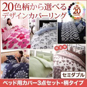 布団カバーセット セミダブル フラワー柄×スモークピンク 20色柄から選べる!デザインカバーリングシリーズ ベッド用カバー3点セットの詳細を見る