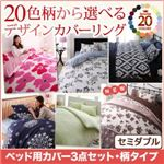布団カバーセット 3点セット セミダブル【ベッド用】フラワー柄×クリームイエロー 20色柄から選べる!デザインカバーリングシリーズ