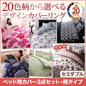 布団カバーセット セミダブル 幾何柄×ネイビー 20色柄から選べる!デザインカバーリングシリーズ ベッド用カバー3点セットの詳細を見る