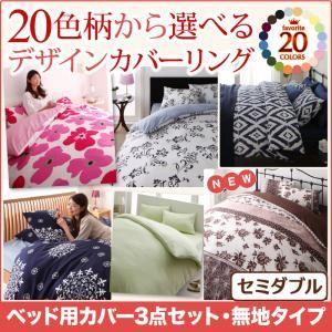 布団カバーセット セミダブル 無地×ネイビー 20色柄から選べる!デザインカバーリングシリーズ ベッド用カバー3点セットの詳細を見る