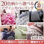 布団カバーセット 3点セット セミダブル【ベッド用】無地×ネイビー 20色柄から選べる!デザインカバーリングシリーズ