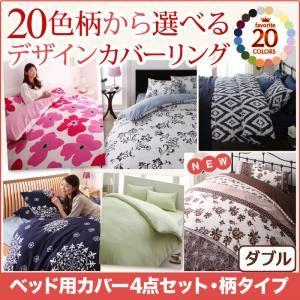 布団カバーセット ダブル リーフ柄×グリーン 20色柄から選べる!デザインカバーリングシリーズ ベッド用カバー3点セットの詳細を見る