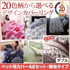 布団カバーセット ダブル 無地×ブラウン 20色柄から選べる!デザインカバーリングシリーズ ベッド用カバー3点セットの詳細を見る