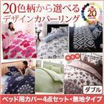 布団カバーセット 4点セット ダブル【ベッド用】無地×ネイビー 20色柄から選べる!デザインカバーリングシリーズ