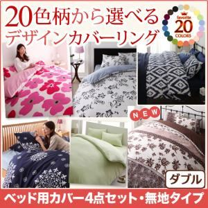 布団カバーセット ダブル 無地×グリーン 20色柄から選べる!デザインカバーリングシリーズ ベッド用カバー3点セットの詳細を見る