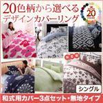 布団カバーセット 3点セット シングル【和式用】無地×グリーン 20色柄から選べる!デザインカバーリングシリーズ