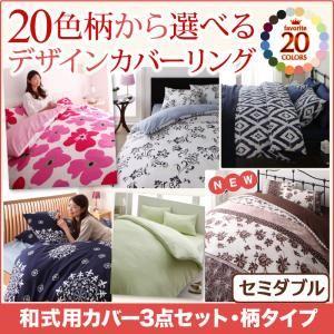 布団カバーセット セミダブル 幾何柄×クリームイエロー 20色柄から選べる!デザインカバーリングシリーズ 和式用カバー3点セットの詳細を見る