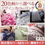 布団カバーセット 4点セット ダブル【和式用】無地×ネイビー 20色柄から選べる!デザインカバーリングシリーズ