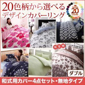 布団カバーセット 4点セット ダブル【和式用】...の関連商品8