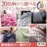 【布団別売】掛布団カバー ダブル 幾何柄×グレー 20色柄から選べる!デザインカバーリングシリーズ