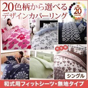 【単品】シーツ シングル 無地×スモークピンク 20色柄から選べる!デザインカバーリングシリーズ 和式用フィットシーツの詳細を見る