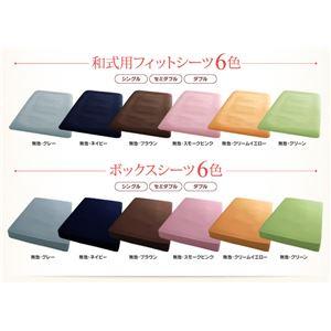 【シーツのみ】和式用フィットシーツ セミダブル 無地×ネイビー 20色柄から選べる!デザインカバーリングシリーズ