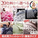【シーツのみ】和式用フィットシーツ ダブル 無地×ネイビー 20色柄から選べる!デザインカバーリングシリーズ