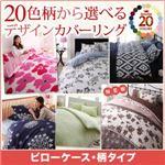 【本体別売】ピローケース フラワー柄×スモークピンク 20色柄から選べる!デザインカバーリングシリーズ ピローケース