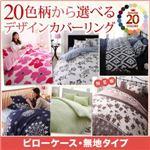 【本体別売】ピローケース 無地×ネイビー 20色柄から選べる!デザインカバーリングシリーズ ピローケース