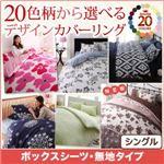 【シーツのみ】ボックスシーツ シングル 無地×スモークピンク 20色柄から選べる!デザインカバーリングシリーズ