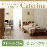 収納ベッド セミシングル【Caterina】【フレームのみ】ウォルナットブラウン ショート丈 棚・コンセント付き収納ベッド【Caterina】カテリーナ