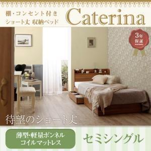 ショート丈 棚・コンセント付き収納ベッド【Caterina】カテリーナ