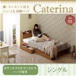 収納ベッド シングル【Caterina】【ポケットコイルマットレス:ハード付き】フレームカラー:ウォルナットブラウン カバーカラー:モカブラウン ショート丈 棚・コンセント付き収納ベッド【Caterina】カテリーナ