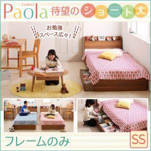 ショート丈 棚・コンセント付き収納ベッド【Paola】パオラ
