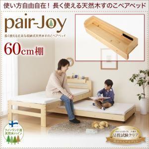 【本体別売】60cm棚【pair-Joy】ブラウン 長く使える丈夫な収納式天然木すのこペアベッド【pair-Joy】ペアジョイ専用 棚 - 拡大画像
