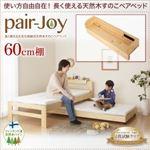 【本体別売】60cm棚【pair-Joy】ホワイト 長く使える丈夫な収納式天然木すのこペアベッド【pair-Joy】ペアジョイ専用 棚