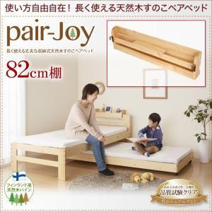 【本体別売】82cm棚【pair-Joy】ブラウン 長く使える丈夫な収納式天然木すのこペアベッド【pair-Joy】ペアジョイ専用 棚 - 拡大画像