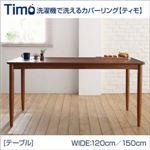 【単品】ダイニングテーブル 幅150cm【Timo】ブラウン 洗濯機で洗えるカバーリングチェア!ダイニング【Timo】ティモ/テーブル