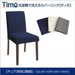 【テーブルなし】チェア2脚セット(同色)【Timo】ネイビー 洗濯機で洗えるカバーリングチェア!ダイニング【Timo】ティモ/カバーリングチェア(同色2脚組)