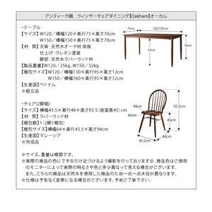 【単品】ダイニングテーブル 幅120cm【Oakham】アンティーク調ウィンザーチェアダイニング【Oakham】オーカム/ウォールナット材テーブル