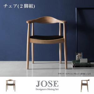 【テーブルなし】チェア2脚セット【JOSE】デザイナーズダイニング【JOSE】ジョゼ - 拡大画像