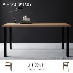 テーブル 幅150cm【JOSE】デザイナーズダイニングセット【JOSE】ジョゼ