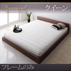 ベッド クイーン【Dormirl】【フレームのみ】ウォルナットブラウン モダンデザインベッド【Dormirl】ドルミール - 拡大画像
