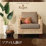 ソファー 1人掛け【Regen】ウォーターヒヤシンスシリーズ【Regen】レーゲン