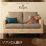 ソファー 2人掛け【Regen】ウォーターヒヤシンスシリーズ【Regen】レーゲン