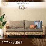 ソファー 3人掛け【Regen】ウォーターヒヤシンスシリーズ【Regen】レーゲン