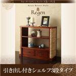 引き出し付シェルフ 3段タイプ【Regen】ウォーターヒヤシンスシリーズ【Regen】レーゲン
