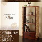引き出し付シェルフ 4段タイプ【Regen】ウォーターヒヤシンスシリーズ【Regen】レーゲン