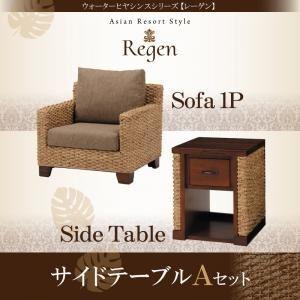 ソファーセット サイドテーブルAセット【Regen】ウォーターヒヤシンスシリーズ【Regen】レーゲンの詳細を見る