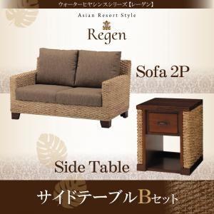 ソファーセット サイドテーブルBセット【Regen】ウォーターヒヤシンスシリーズ【Regen】レーゲンの詳細を見る