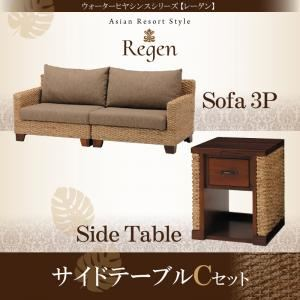 ソファーセット サイドテーブルCセット【Regen】ウォーターヒヤシンスシリーズ【Regen】レーゲンの詳細を見る