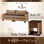 ソファーセット サイドテーブルCセット【Regen】ウォーターヒヤシンスシリーズ【Regen】レーゲン