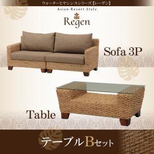 ソファーセット テーブルBセット【Regen】ウォーターヒヤシンスシリーズ【Regen】レーゲン - 拡大画像