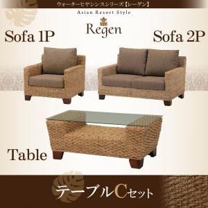 ソファーセット テーブルCセット【Regen】ウォーターヒヤシンスシリーズ【Regen】レーゲンの詳細を見る